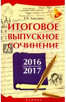 Итоговое выпускное сочинение 2016/2017