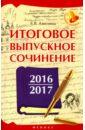 Обложка Итоговое выпускное сочинение 2016/2017