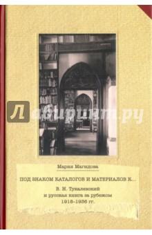 Под знаком каталогом и материалов к... (В. Н. Тукалевский и русская книга за рубежом. 1918-1936 гг.)