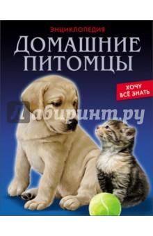Домашние питомцы книги эксмо самые популярные породы собак