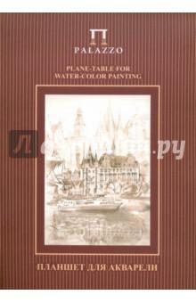 Планшет для акварели Палаццо. Франкфурт (20 листов, А4) (ПЛ4/20) планшет азбукварик планшет мультяшки повторяшки 4680019280158