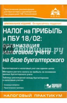 Налог на прибыль и ПБУ 18/02. организация налогового учета на базе бухгалтерского