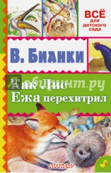 Как Лис Ежа перехитрил художественные книги детиздат рассказы и сказки хитрый лис и умная уточка в бианки