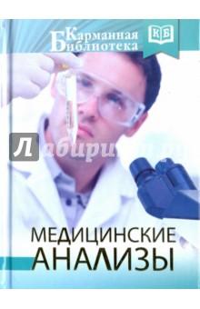 Медицинские анализы медицинские исследования справочник