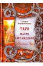 Варфоломеева Татьяна Александровна Таро Магия Наслаждения. Дорогами эроса. Методическое пособие