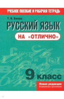 """Русский язык на """"отлично"""". 9 класс. Пособие для учащихся"""