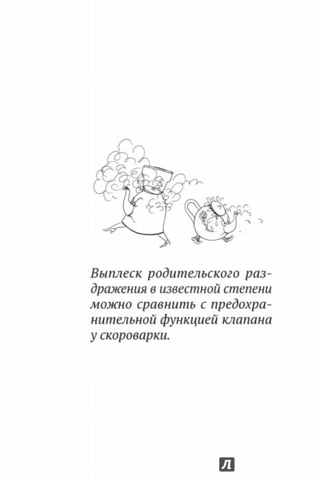Раздражительность методика преодоления екатерина бурмистрова