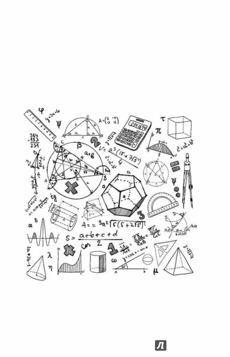Иллюстрация 1 из 34 для Математика для гиков - Рафаель Роузен | Лабиринт - книги. Источник: Лабиринт