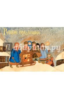 Русские праздники. Комплект открыток. Выпуск 1