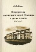 Петроградские дворцы-музеи князей Юсуповых и других вельмож (1917 - 1927)