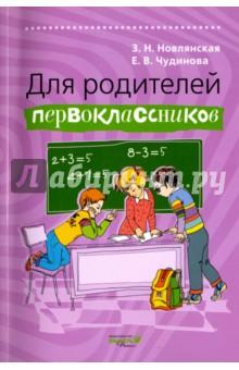 Для родителей первоклассников о в узорова 3000 вопросов при поступлении детей в школу