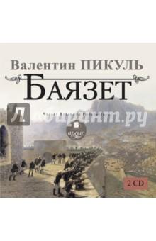 Баязет (2CDmp3)