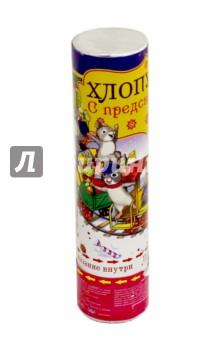 Zakazat.ru: Хлопушка с предсказанием праздничная (42382).