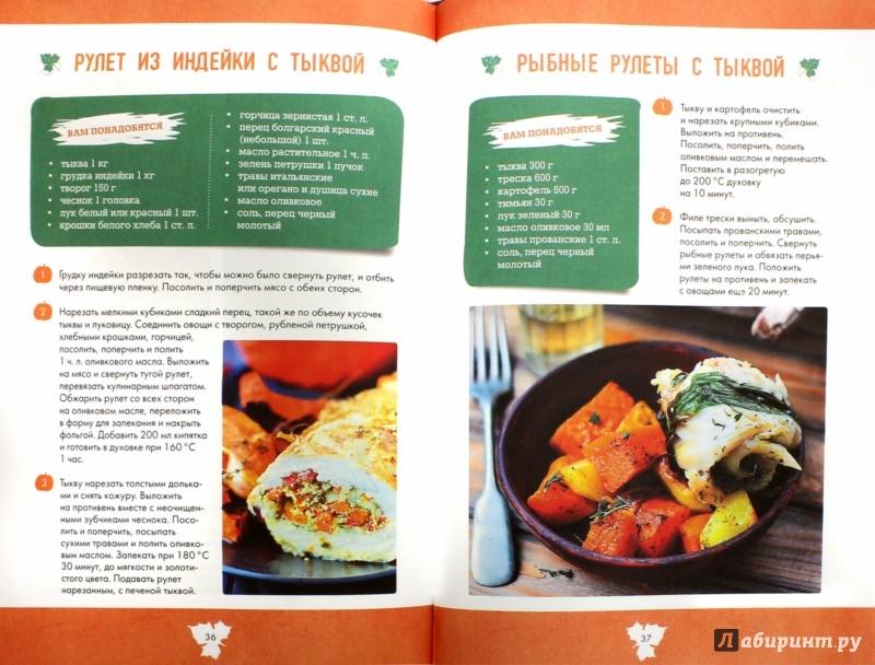 Иллюстрация 1 из 22 для Вкусные блюда из тыквы. Запеканки, рулеты, выпечка, суры, каши, вторые блюда - Зоряна Ивченко | Лабиринт - книги. Источник: Лабиринт