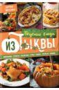 Ивченко Зоряна Вкусные блюда из тыквы. Запеканки, рулеты, выпечка, суры, каши, вторые блюда ивченко з вкусные блюда из тыквы запеканки рулеты выпечка супы каши вторые блюда