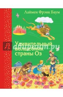 Купить Удивительный волшебник страны Оз, Эксмо, Сказки зарубежных писателей