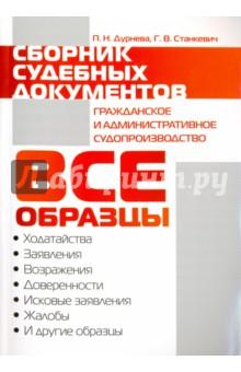 Сборник судебных документов. Гражданское и административное судопроизводство