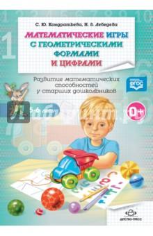 Математические игры с геометрическими формами и цифрами. Рабочая тетрадь. 5-6 лет. ФГОС