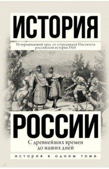 История России с древнейших времен до наших дней история искусств с древнейших времен