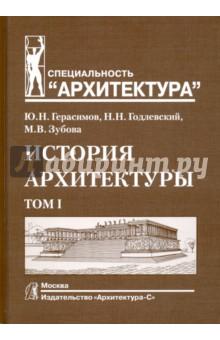 История архитектуры. Учебник.  В 2-х томах. Том 1