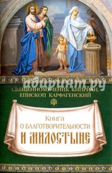 Книга о благотворительности и милостыне
