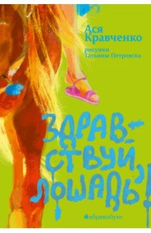 Здравствуй, лошадь! atlas of the developing mouse brain at e17 5 p0 and p6