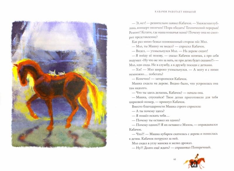 Иллюстрация 1 из 29 для Здравствуй, лошадь! - Ася Кравченко | Лабиринт - книги. Источник: Лабиринт