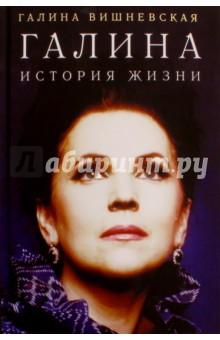 Галина. История жизни