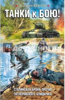 Танки к бою! Сталинская броня против гитлеровского блицкрига книги эксмо крымская весна кв 9 против танков манштейна