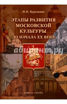 Этапы развития московской культуры до начала XX в.