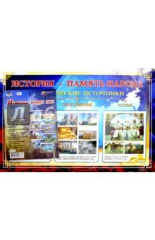 Комплект плакатов История вокруг нас (8 плакатов). ФГОС