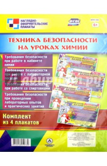 Комплект плакатов Техника безопасности на уроках химии (4 плаката). ФГОС учитель химии