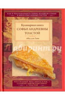 Обед для Льва. Кулинарная книга С.А. Толстой специи большая кулинарная книга в футляре