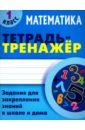 Петренко Станислав Викторович Математика. 1 класс. Тетрадь-тренажер
