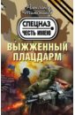 Тамоников Александр Александрович Выжженный плацдарм александр тамоников горный блокпост