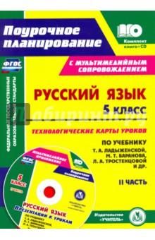 Русский язык. 5 класс. Технологические карты по учебнику Т.А. Ладыженской и др. II часть. ФГОС (+CD)