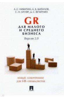 GR для малого и среднего бизнеса. Версия 2.0 плита grillver 400к пл