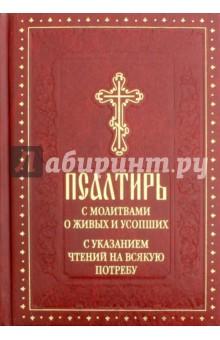 Псалтирь с молитвами о живых и усопших, с указанием чтений на всякую потребу, с краткой Псалтирью