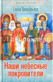 Наши небесные покровители наши небесные покровители