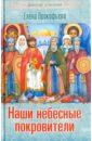 Наши небесные покровители, Прокофьева Елена