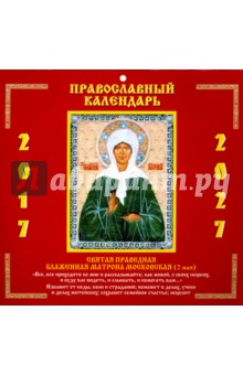 Матрона Московская. Православный календарь на 2017-2027 гг.