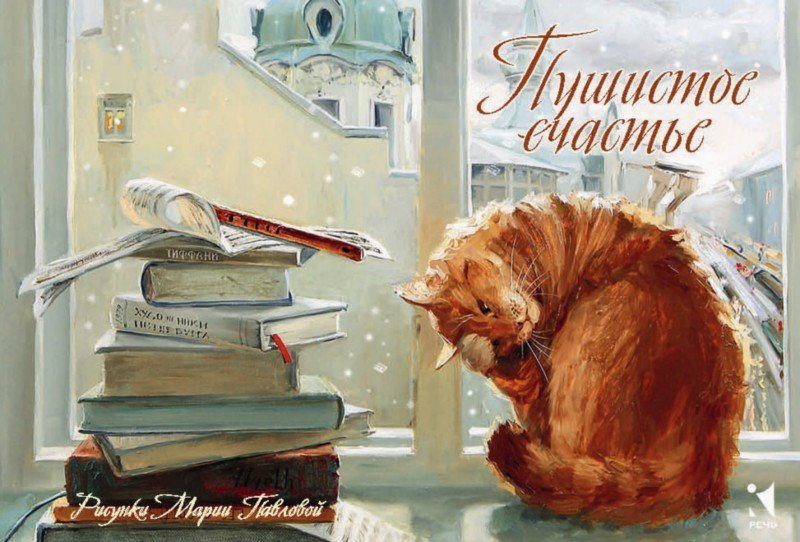 Иллюстрация 1 из 33 для Пушистое счастье. Набор открыток | Лабиринт - сувениры. Источник: Лабиринт