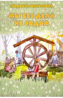 Щелкунова Людмила Васильевна » Мы без дела не сидим