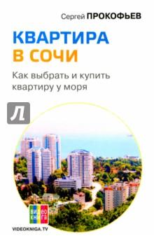 Квартира в Сочи. Как выбрать и купить квартиру у моря хочу купить квартиру на ул машиностроения или на велозаводской