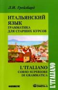 Итальянский язык. Грамматика для старших курсов