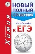 Химия. Новый полный справочник для подготовки к ЕГЭ