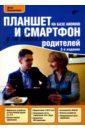 Планшет и смартфон на базе Android для ваших родителей, Колисниченко Денис Николаевич
