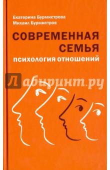 Современная семья. Психология отношений