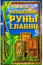 Волшебные руны славян, Асов Александр Игоревич