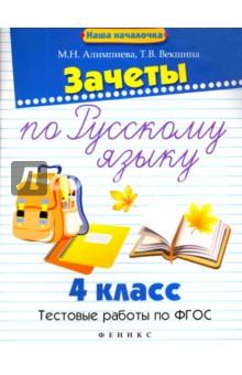 Зачеты по русскому языку. 4 класс. Тестовые работы
